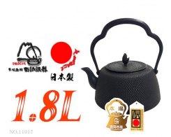 Чугунный чайник нанбу текки IWACHU 11017, 1,8л