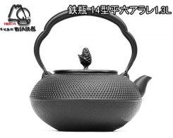 Чугунный чайник нанбу текки IWACHU 11938, 1,3 л