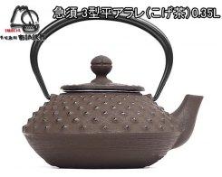 Чугунный чайник для чайной церемонии IWACHU 12241, 0,35 л