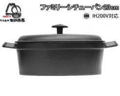 Чугунная кастрюля IWACHU 21639, 23,5 см с крышкой, индукция