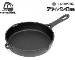 Чугунная сковорода IWACHU 24010 16,5 см, индукция