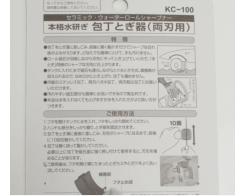 Suehiro KC-100 Универсальная механическая точилка для ножей